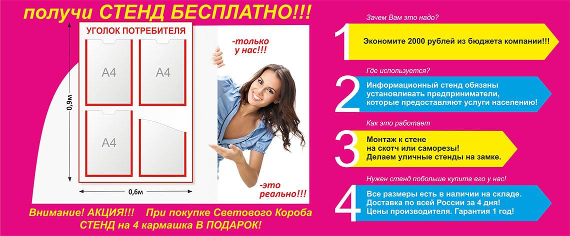 стенды АКЦИЯ
